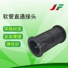 软管对接头-直通 (JFxxH-069)