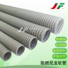 灰色阻燃尼龙软管 电线电缆套线管 尼龙穿线软管 PA塑料波纹管