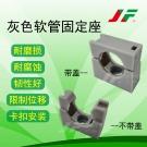 灰色带盖波纹管固定座(JFxx-090)