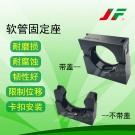 软管带盖固定座 波纹管带盖固定座 软管带盖/不带盖固定支架 管夹